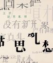 Legend - Hu Si Luan Xiang/Faye Wong