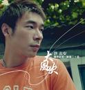 Da Feng Chui Guang Dong Xin Qu + Jing Xuan San Shi Shou/Andy Hui