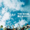 風になりたい (Samba, Novo)/THE BOOM