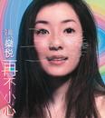 Zai Bu Xiao Xin/Nicola Cheung