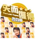 The Lost Tapes - Alex Fong/Alex Fong