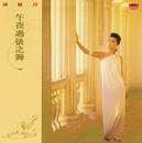 Back To Black - Wu Ye Guo Hou Zhi Wu/Agnes Chiang