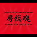 房総魂~SONG FOR ROUTE 127~/氣志團