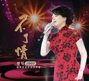 Tsai Chin 2007 Live in HK (2 CD)/Chin Tsai