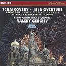 1812年~ロシア名管弦楽曲集/Chorus of the Kirov Opera, St. Petersburg, Royal Netherland Navy Marine Band, Orchestra of the Kirov Opera, St. Petersburg, Valery Gergiev