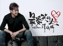 Zui Ai Xiao De Ren/Alan Tam