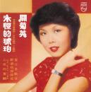Yong Heng De Hu Po/Susanna Kwan