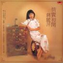 Back To Black Series - Qing Dou Chu Kai/Agnes Chiang