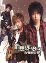 Xin Li You Ge Ta/Yu Si Yuan & B.i.Z