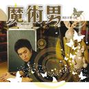 Qian Bian Wan Hua/Xiao Feng Liang