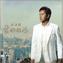 Ai De Gen Yuan (CD)/Alan Tam