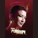 Da Kai Se Jie/Mei Jun Liu