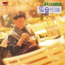 Back To Black Series - Si Ceng Xiang Shi/Jacky Cheung