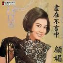 Back TO Black Series - Jin Zai Bu Yan Zhong/Mei Gu