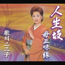 Jinseizaka / Hahajamisen/歌川二三子