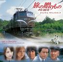 「旅の贈りもの 0:00発」オリジナルサウンドトラック/サウンドトラック