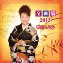 全曲集2012/歌川二三子