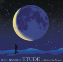 ETUDE ~a Wish to the Moon~/久石 譲