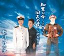 知覧の母~ホタル~/回天の母~人間魚雷~/歌川二三子