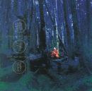 光の国・木かげの花/宗次郎