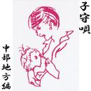 子守唄(中部地方編)/郷愁の子守唄