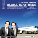 The World Famous Aloha Brothers Digital Ver./アロハ・ブラザース