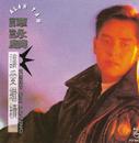 Rang Ai Ji Xu/Alan Tam