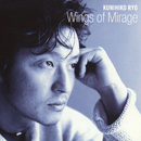 Wings of Mirage/梁邦彦