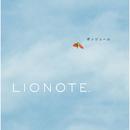 ポンジュール/LIONOTE.