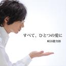 すべて、ひとつの愛に/崎谷健次郎