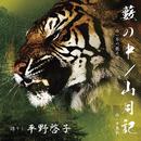 藪の中/山月記/平野啓子