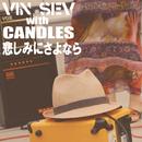 悲しみにさよなら/VIN SEV with CANDLES