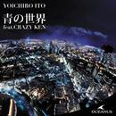青の世界 feat. CRAZY KEN/Yoichiro Ito