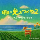 東海テレビ・フジテレビ系全国ネット 昼ドラ「明日の光をつかめ2」 オリジナル・サウンドトラック/オリジナル・サウンドトラック