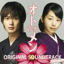オトメン オリジナル・サウンドトラック/Audio Highs