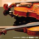 ダイヤモンド◇ベスト クラシック・軽音楽 ベスト/V.A.