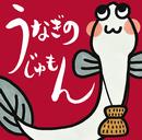 うなぎのじゅもん/小椋 佳, アルザ