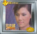 20 Shi Ji Guang Hui Yin Ji/Annabelle Lui