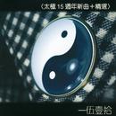 The Best Of Tai Chi/Tai Chi