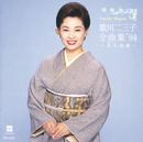 全曲集'98 (北冬挽歌)/歌川二三子