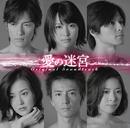 愛の迷宮オリジナル・サウンドトラック/サウンドトラック