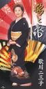 鶴と亀/歌川二三子