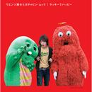 ラッキーでハッピー/君に贈る歌/Eiji Wentz, Gachapin & Mukku, 小池徹平
