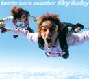 Sky Baby/ファンタ・ゼロ・コースター