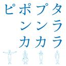 Tarara Punka Ponka Pi -Kirin Amino Supli Nine CM Song/ダークダックス