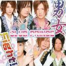 男女Fight!/CLUB PRINCE