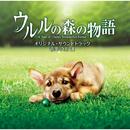 「ウルルの森の物語」オリジナル・サウンドトラック/久石 譲