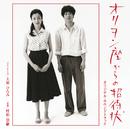 映画『オリヲン座からの招待状』オリジナル・サウンドトラック/上原 ひろみ, 村松崇継