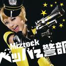 ペッパー警部/Mizrock