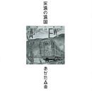 永遠の遠国(二十世紀完結篇)/あがた森魚